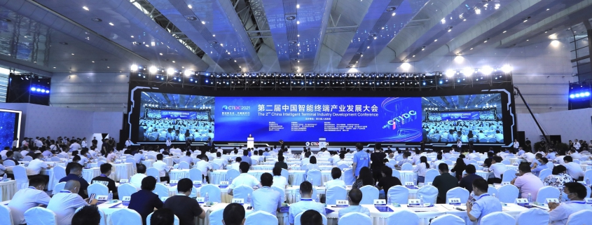 The 2nd China intelligent terminal Industry Developing Conference Shot by Wang Lei captis executive search management consulting leadership board services